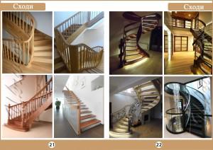 21-22 Лестницы