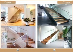 23-24 Лестницы