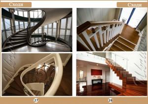 27-28 Лестницы