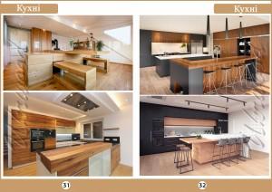 31-32 Кухни