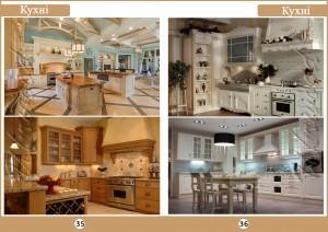 35-36 Кухни